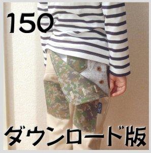 ◆ダウンロード版◆ベロンパンツ・150サイズ・子供服・型紙