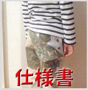◆ダウンロード版◆ベロンパンツ・仕様書・子供服・型紙