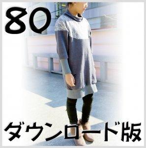 ◆ダウンロード版◆ラウンドプル・80サイズ・子供服・型紙