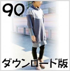 ◆ダウンロード版◆ラウンドプル・90サイズ・子供服・型紙