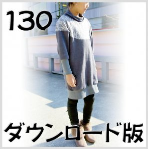 ◆ダウンロード版◆ラウンドプル・130サイズ・子供服・型紙