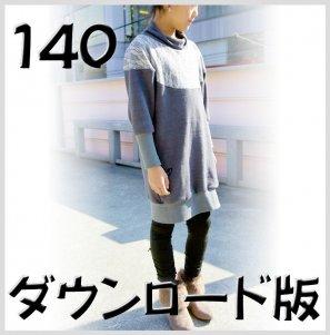 ◆ダウンロード版◆ラウンドプル・140サイズ・子供服・型紙