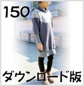 ◆ダウンロード版◆ラウンドプル・150サイズ・子供服・型紙