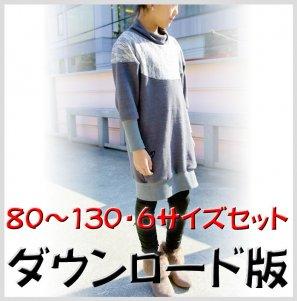 ◆ダウンロード版◆ラウンドプル・80〜130・6サイズセット・子供服・型紙