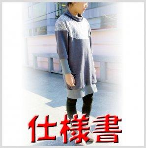 ◆ダウンロード版◆ラウンドプル・仕様書・子供服・型紙