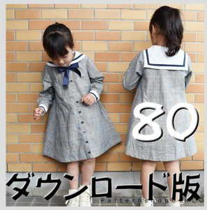 ◆ダウンロード版◆セーラーカラーOP&ブラウス・80サイズ・子供服・型紙