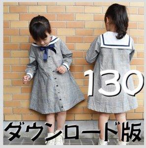◆ダウンロード版◆セーラーカラーOP&ブラウス・130サイズ・子供服・型紙