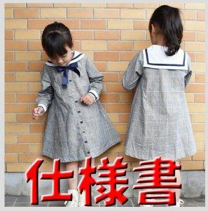 ◆ダウンロード版◆セーラーカラーOP&ブラウス・仕様書・子供服・型紙