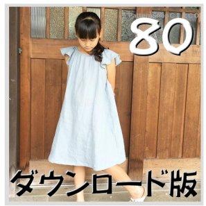 ◆ダウンロード版◆angeOP&ブラウス・80サイズ・子供服・型紙