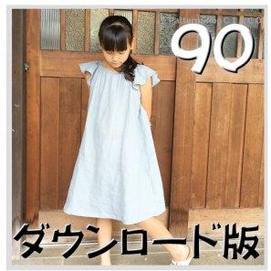 ◆ダウンロード版◆angeOP&ブラウス・90サイズ・子供服・型紙