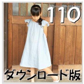 ◆ダウンロード版◆angeOP&ブラウス・110サイズ・子供服・型紙
