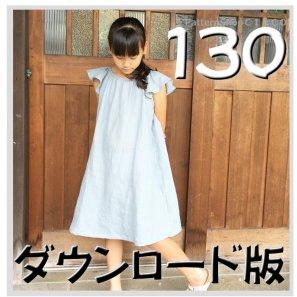 ◆ダウンロード版◆angeOP&ブラウス・130サイズ・子供服・型紙