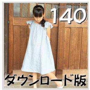◆ダウンロード版◆angeOP&ブラウス・140サイズ・子供服・型紙