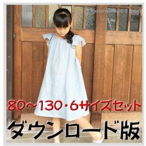 ◆ダウンロード版◆angeOP&ブラウス・80〜130・6サイズセット・子供服・型紙