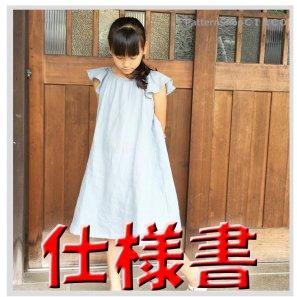 ◆ダウンロード版◆angeOP&ブラウス・仕様書・子供服・型紙