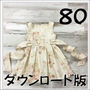 ◆ダウンロード版◆タックワンピース&チュニック・80サイズ・子供服・型紙