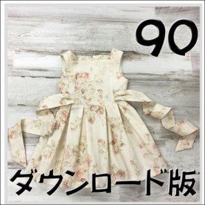 ◆ダウンロード版◆タックワンピース&チュニック・90サイズ・子供服・型紙