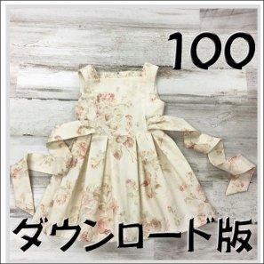 ◆ダウンロード版◆タックワンピース&チュニック・100サイズ・子供服・型紙