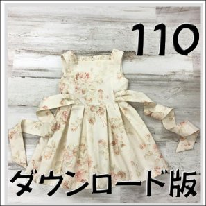 ◆ダウンロード版◆タックワンピース&チュニック・110サイズ・子供服・型紙