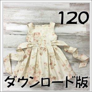 ◆ダウンロード版◆タックワンピース&チュニック・120サイズ・子供服・型紙