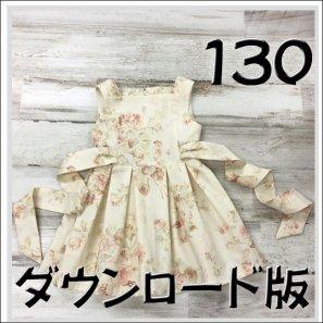◆ダウンロード版◆タックワンピース&チュニック・130サイズ・子供服・型紙