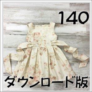 ◆ダウンロード版◆タックワンピース&チュニック・140サイズ・子供服・型紙