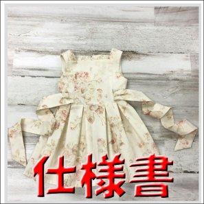 ◆ダウンロード版◆タックワンピース&チュニック・仕様書・子供服・型紙