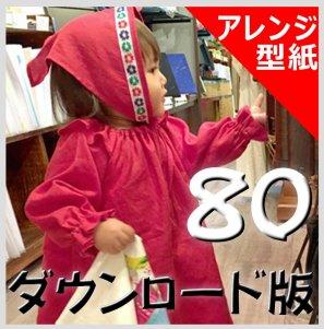 ◆ダウンロード版◆angeOP&ブラウス長袖アレンジ・80サイズ・子供服・型紙