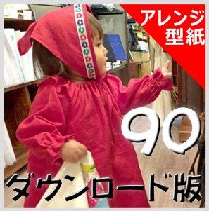 ◆ダウンロード版◆angeOP&ブラウス長袖アレンジ・90サイズ・子供服・型紙