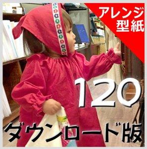 ◆ダウンロード版◆angeOP&ブラウス長袖アレンジ・120サイズ・子供服・型紙