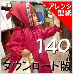 ◆ダウンロード版◆angeOP&ブラウス長袖アレンジ・140サイズ・子供服・型紙