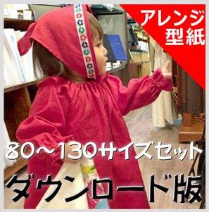 ◆ダウンロード版◆angeOP&ブラウス長袖アレンジ・80〜130・6サイズセット・子供服・型紙