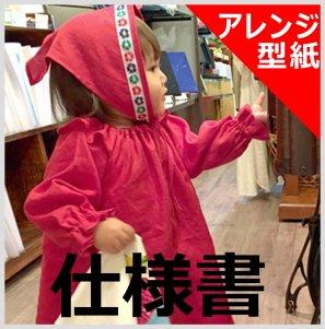 ◆ダウンロード版◆angeOP&ブラウス長袖アレンジ・仕様書・子供服・型紙