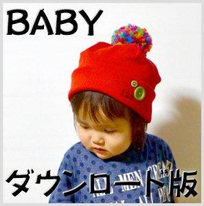◆ダウンロード版◆メンズライクニットキャップ・BABY(頭囲48)・子供服・型紙