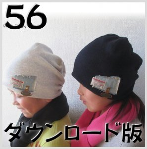 ◆ダウンロード版◆メンズライクニットキャップ・(頭囲56)・子供服・型紙