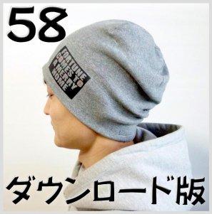 ◆ダウンロード版◆メンズライクニットキャップ・(頭囲58)・子供服・型紙
