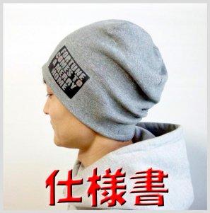 ◆ダウンロード版◆メンズライクニットキャップ・仕様書・子供服・型紙