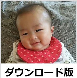 ◆ダウンロード版◆スリースタイ・BABY・ご出産のお祝いに・子供服・型紙