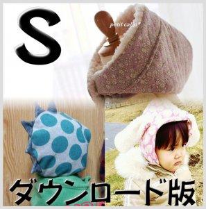 ◆ダウンロード版◆KEMONOフーディ・S・(頭囲48〜52)・子供服・型紙