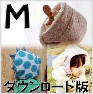 ◆ダウンロード版◆KEMONOフーディ・M・(頭囲52〜56)・子供服・型紙