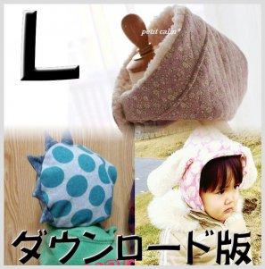 ◆ダウンロード版◆KEMONOフーディ・L・(頭囲56〜58)・子供服・型紙