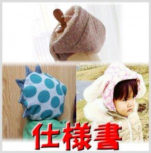 ◆ダウンロード版◆KEMONOフーディ・仕様書・子供服・型紙