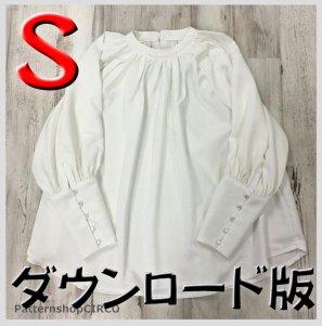 ◆ダウンロード版◆クラシックブラウス・Sサイズ・大人服・型紙