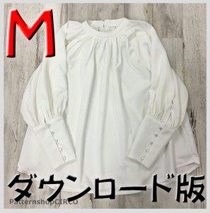 ◆ダウンロード版◆クラシックブラウス・Mサイズ・大人服・型紙