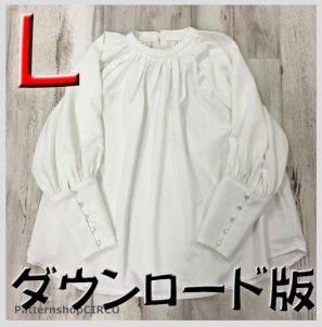 ◆ダウンロード版◆クラシックブラウス・Lサイズ・大人服・型紙