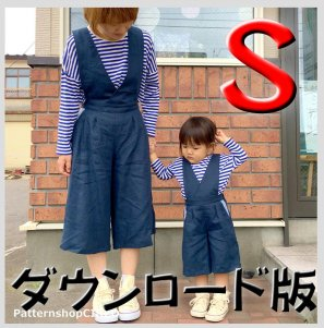 ◆ダウンロード版◆ガウチョパンツ・Sサイズ・大人服・型紙
