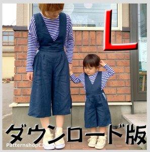 ◆ダウンロード版◆ガウチョパンツ・Lサイズ・大人服・型紙