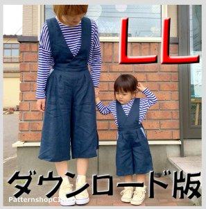 ◆ダウンロード版◆ガウチョパンツ・LLサイズ・大人服・型紙