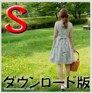 ◆ダウンロード版◆タックワンピース&チュニック・Sサイズ・大人服・型紙