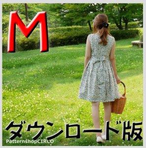 ◆ダウンロード版◆タックワンピース&チュニック・Mサイズ・大人服・型紙